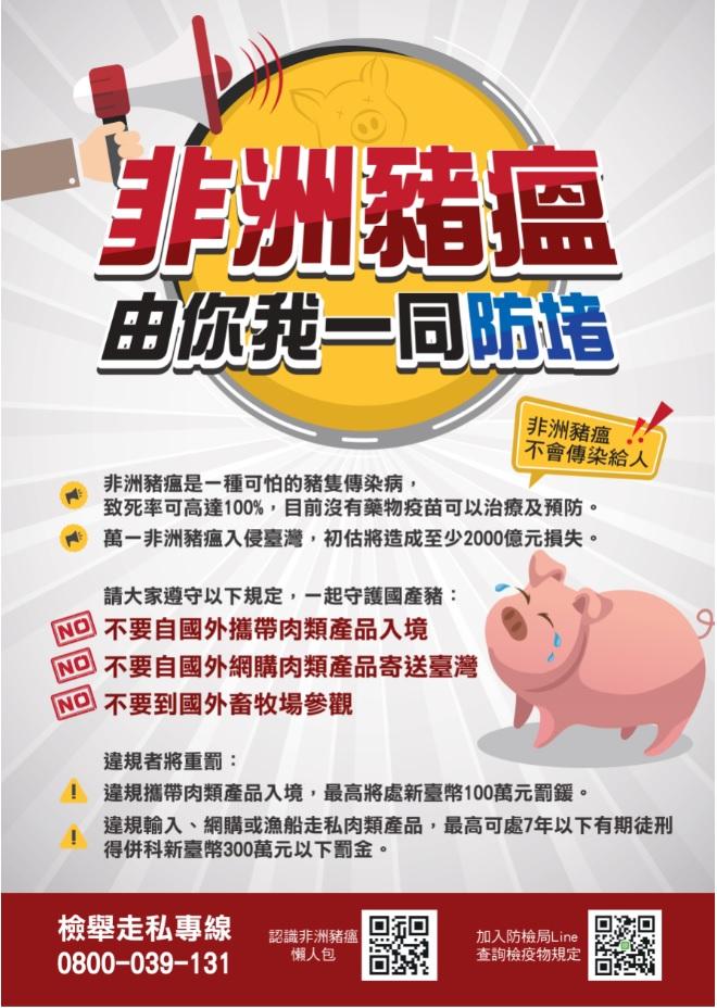 非洲豬瘟宣導海報